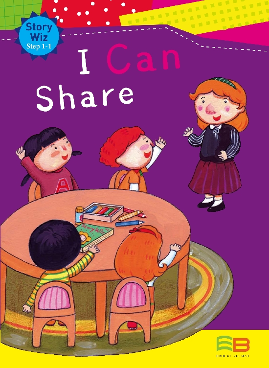 1-1 I Can Share!(Story Book).pdf_1.jpg